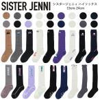 2足からメール便送料無料 セール  ハイソックス ニーハイソックス キッズ 靴下 女の子 SISTER JENNI