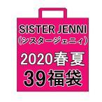 送料無料 2020 春夏半額福袋 SISTER JENNI シスタージェニィ ★女の子★ jenni 福袋 2020ブランド福袋