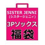 送料無料 JENNI ジェニィ 3Pおまかせソックス福袋 SISTER JENNI 靴下福袋 靴下セット 女の子福袋