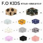 4枚からメール便送料無料 期間限定セール  キッズ マスク ダブルガーゼ洗える立体マスク エフオーキッズ 5歳-12歳 F.O.KIDS