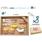 ショッピングラッピング無料 ポイント10倍×送料無料   日本製 stample スタンプル 離乳食ギフトセット ご出産祝い ラッピング無料  のし対応