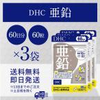 DHC 亜鉛 60日分 60粒 3袋 ミネラル サプリ 健康