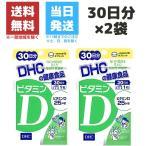 DHC ビタミンD3 30日分 2袋 サプリ 栄養 健康食品