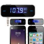 自動車 ワイヤレスFMトランスミッター USB給電 電池内蔵 LCD液晶付き iPhone iPad iPod スマートフォン用