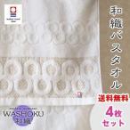ショッピングタオル バスタオル 4枚セット 今治産 和織 タオルセット 日本製 送料無料
