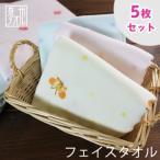 5枚セット フェイスタオル やわらかガーゼ柄シリーズ 日本製 泉州タオル プリント柄 柄おまかせ