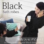 バスローブ ブラック 送料無料 黒 メンズ レディース