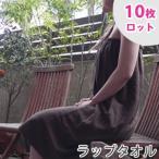 10枚ロット販売 乾激ラップタオル 大人用 巻きタオル 日本製 泉州産 軽量 速乾