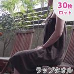 30枚ロット販売 乾激ラップタオル 大人用 巻きタオル 日本製 泉州産 軽量 速乾
