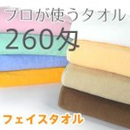 260匁 業務用フェイスタオル プロ仕様 全8色 スレン染めで色落ちしにくい