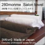 6枚セット 280匁 サロンフェイスタオル 日本製 業務用 サロン仕様 泉州タオル