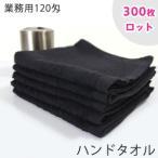 ショッピングタオル 300枚ロット販売 120匁 業務用 黒ハンドタオル スレン染め 耐久性抜群