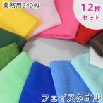 12枚セット 240匁 フェイスタオル ショートパイル 日本製 業務用