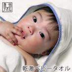 乾激ベビータオル フード付き 赤ちゃん用プレミアムコットン使用 おくるみ 日本製 泉州タオル