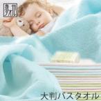 大判バスタオル 速乾ガーゼシリーズ 日本製 泉州タオル