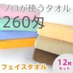 12枚セット 260匁 業務用フェイスタオル プロ仕様 全8色 スレン染めで色落ちしにくい