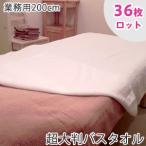 ショッピングタオル 36枚ロット販売 200cm 超大判バスタオル 業務用 プロ仕様 エステ サロン
