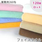 120枚ロット販売 260匁 業務用フェイスタオル プロ仕様 全8色 スレン染めで色落ちしにくい