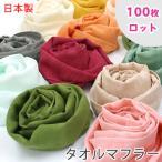 Yahoo!タオルの森 Yahoo!店100枚ロット販売 タオルマフラー UVケア 紫外線対策 日本製