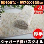 厚手バスタオル ジャガード織 1100匁 約344g 綿100% 約70×130cm
