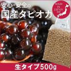 40分タピオカ(国産) 500g 【25杯分】タピオカドリンク・パールミルクティーが作れます】