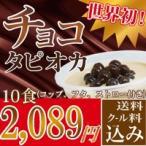 【送料無料】チョコタピオカセット(チョコタピオカ・ストロー・フタ・360ccコップ各10個入り)いつもとちょっと違うバレンタインに! レンジ で 30秒