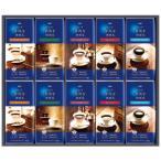 珈琲 贈答品 コーヒセットAGF ドリップコーヒーギフト ZD-50J 6245-104