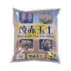 あかぎ園芸 焼赤玉土 小粒 2L 10袋