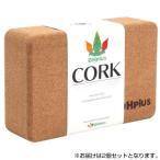 OHplus(オーエイチプラス) ヨガブロック 天然コルク 2個セット nk2229-cork-2set
