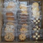 ギフト 詰め合わせ かわいいお買い得!個包装クッキー(8種×12枚)合計96枚