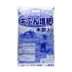 草花 野菜 有機肥料あかぎ園芸 木酢入牛ふん 40L 2袋 (4939091654013)
