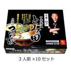スープ 醤油 有名関東地区銘店シリーズ 箱入千葉中華蕎麦とみ田つけそば(3人前) 10セット