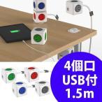 【SALE】【一回のご注文で1点まで】電源タップ USB 延長コード1.5m おしゃれ PowerCube/パワーキューブ マツコの知らない世界に登場