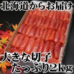 業務用 たらこ 2キロ 切子 3切上 北海道古平からたらこをお届け。訳あり