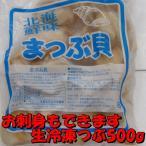 刺身 真つぶ500g 生冷凍