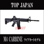 (12月26日発送開始)TOP JAPAN EBB M4 CARBINE(カービン) ライブカートモデル