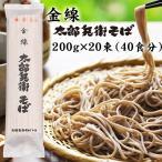 50年変わらず、乾麺であっても生麺のような太郎兵衛そば