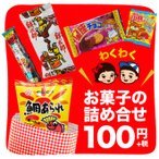 駄菓子詰合せ(詰め合わせ・袋詰め)おたのしみ袋 100円