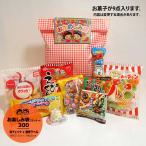 ショッピングお菓子 お菓子 駄菓子の詰合せ(詰め合わせ・袋詰め)お楽しみ袋300円