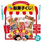 送料無料!みんなの駄菓子くじパック ペロペロキャンディ入り! お菓子詰め合わせくじ版