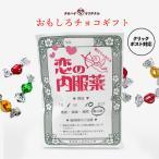 ショッピングバレンタイン チョコ入りパロディ袋「恋の内服薬」