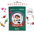 チョコ入り面白薬袋 「スキニナール」結婚式やご挨拶のプチギフト