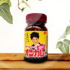 パロディ薬瓶チョコ オツカレーサン【プチギフト】