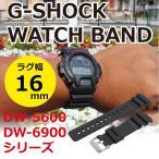 【送料無料】TARO'S 交換用時計バンド/ベルト CASIO G-SHOCK カシオ Gショック DW-5600 DW6900シリーズ ラグ幅16mm TPUウレタン ブラック BAND-RC8845-16