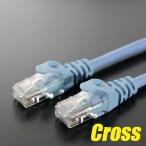 【DM便!送料無料!】LANケーブル CAT5E クロス 1M ライトブルー [CBC5EX-010-BL]タローズ