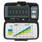 リンクシー 歩数計 クリップ式 ブラック [取り付けやすく外れにくい 累計付 フタ付き] LH001B [送料無料]