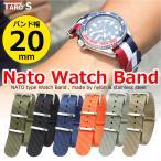 【送料無料】TARO'S NATOタイプ 時計バンド/ベルト/ストラップ 単色カラー バンド幅20mm 説明書/バネ棒外し付き
