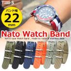 【送料無料】TARO'S NATOタイプ 時計バンド/ベルト/ストラップ [単色カラー] バンド幅22mm 説明書/バネ棒外し付き