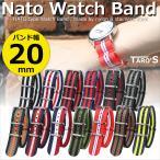 【送料無料】TARO'S NATOタイプ 時計バンド/ベルト/ストラップ [ストライプ柄] バンド幅20mm 説明書/バネ棒外し付き