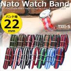 【送料無料】TARO'S NATOタイプ 時計バンド/ベルト/ストラップ [ストライプ柄] バンド幅22mm 説明書/バネ棒外し付き